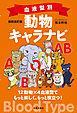 最新改訂版 血液型別 動物キャラナビ-電子書籍