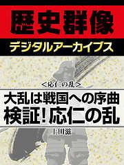 <応仁の乱>大乱は戦国への序曲 検証!応仁の乱-電子書籍