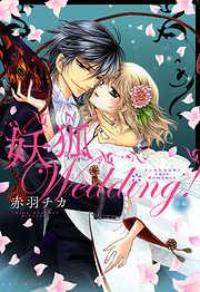 妖狐Wedding! 前編