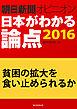 貧困の拡大を食い止められるか(朝日新聞オピニオン 日本がわかる論点2016)