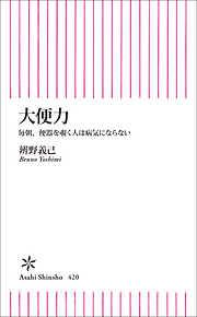 大便力-電子書籍