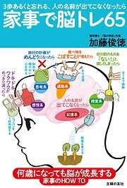 家事で脳トレ65