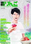 毒りんごcomic 25