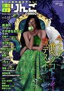 毒りんごcomic 44