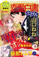 恋愛白書パステル2016年12月号