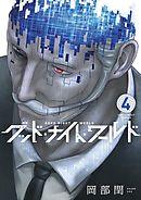 グッド・ナイト・ワールド(4)