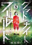 グッド・ナイト・ワールド(5)