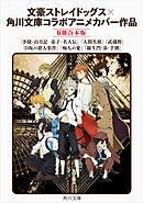 文豪ストレイドッグス×角川文庫 コラボアニメカバー作品 【6冊 合本版】