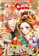 Sho-ComiX 2020年10月15日号(2020年9月15日発売)