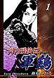 河内残侠伝 軍鶏【シャモ】(1)