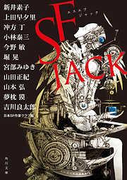 SF JACK-電子書籍