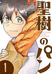 聖樹のパン-電子書籍