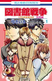 図書館戦争 LOVE&WAR 別冊編-電子書籍