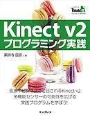 Kinect v2 プログラミング実践