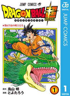 ドラゴンボール超 1 漫画無料試し読みなら電子書籍ストア Booklive