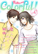 Colorful! vol.47