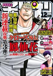 月刊少年チャンピオン 2017年12月号-電子書籍