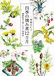 四季の摘み菜12ヵ月