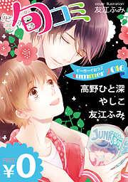 【無料】ビーボーイ旬コミ Summer2016