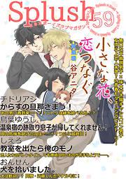 Splush vol.59 青春系ボーイズラブマガジン