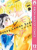 ハニーレモンソーダ 12