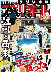 ビッグコミックスペリオール 2017年20号(2017年9月22日発売)-電子書籍