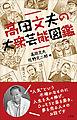 高田文夫の大衆芸能図鑑-電子書籍