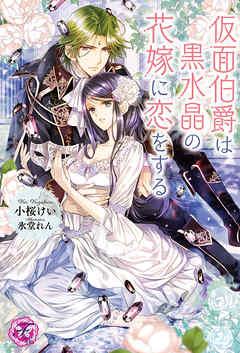 仮面伯爵は黒水晶の花嫁に恋をする【SS付】【イラスト付】