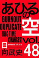 あひるの空 48巻 BURNOUT DUPLICATE[BIG TIME CHANGES]