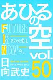 あひるの空 50巻 FUTURE IS NOW