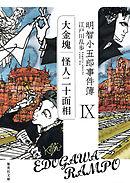 明智小五郎事件簿9 「大金塊」「怪人二十面相」