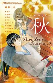 Pure Love Seasons 3 秋~せつなく~