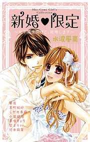 新婚限定~女子高生だけど、結婚します~-電子書籍