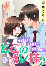 who are you? どこのオレ様? 1話