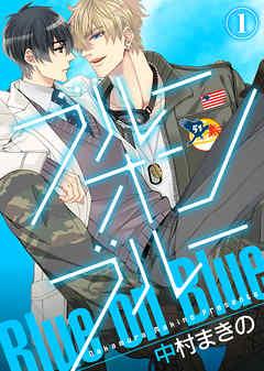 【特典付き】ブルー・オン・ブルー(1)