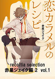 recottia selection 赤星ジェイク編2 vol.1-電子書籍