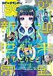 デジタル版月刊ビッグガンガン 2020 Vol.12