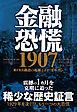 金融恐慌 1907―米FRB創設の起源とJ・P・モルガン