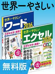 【無料版】世界一やさしいワード&エクセル2016 合本版
