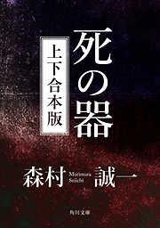 死の器【上下 合本版】