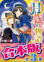 【合本版】月と夜の物語