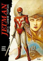 ジェットマン-電子書籍