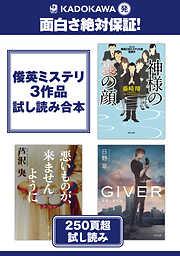 KADOKAWA発 面白さ絶対保証!俊英ミステリ3作品試し読み合本