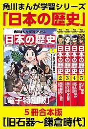 角川まんが学習シリーズ 日本の歴史 【電子特別版 5冊 合本版】