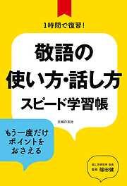 敬語の使い方・話し方 スピード学習帳