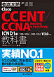 徹底攻略Cisco CCENT/CCNA Routing & Switching教科書ICND1編[100-105J][200-125J]V3.0対応
