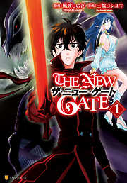 THE NEW GATE-電子書籍