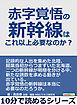赤字覚悟の新幹線はこれ以上必要なのか?10分で読めるシリーズ