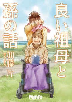 良い祖母と孫の話