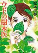 ウドの樹木医【試し読み増量版】-電子書籍